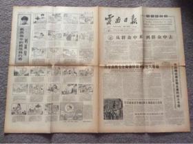 云南日报1966.7.22