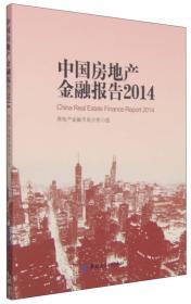 中国房地产金融报告2014