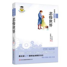 学生语文新课标必读丛书:悲惨世界
