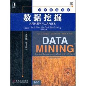 数据挖掘:实用机器学习工具与技术(英文版·第3版)
