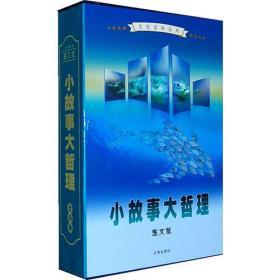 小故事大哲理(全四卷)