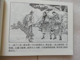 中国连环画经典故事系列·水浒传(全20册)