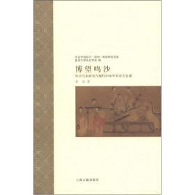 博望鸣沙:中古写本研究与现代中国学术史之会通