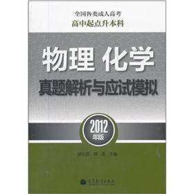 全国各类成人高考高中起点升本科:物理化学真题解析与应试模拟(2012年版)