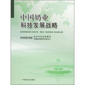 中國奶業科技發展戰略