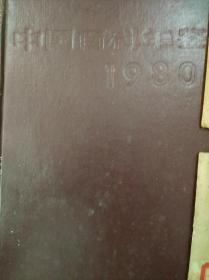 创刊号:中国百科年鉴1980带函合