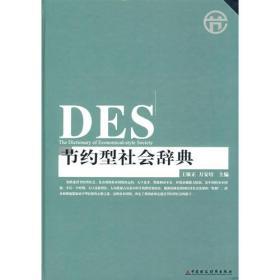 节约型社会辞典