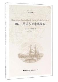 1897:德国东亚考察报告