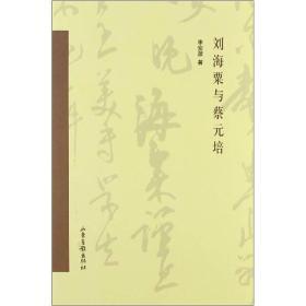刘海粟与蔡元培