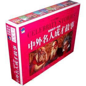 影响孩子一生的中外名人成才故事(少儿彩图版)(全十册)