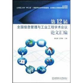 全国信息管理与工业工程学术会议论文汇编第12届