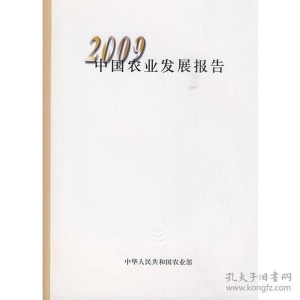 中國農業發展報告.2009
