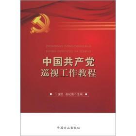 中国共产党巡视工作教程
