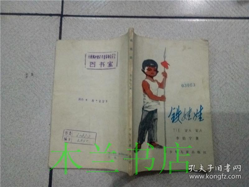 铁娃娃 李伯宁著 少年儿童出版社 1980年一版一印 32开平装