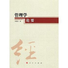 管理学论要(云南民族大学学术文库)