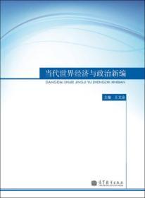 二手正版当代世界经济与政治新编 王文余 高等教育出版社9787040390209ah