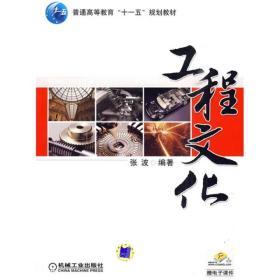 工程文化 张波 机械工业出版社 9787111289159