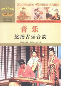 中国文化百科-音乐:悠扬古乐音韵(彩图版)/新