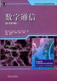 数字通信(原书第3版) 格罗弗,关欣 机械工业出版社
