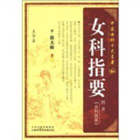 中国女科十大名著:女科指要