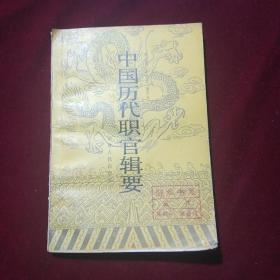 中国历代职官辑要