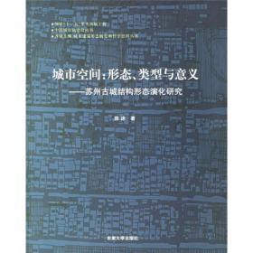 城市空间:苏州古城结构形态演化研究