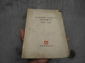 匈牙利赫斯克舒齐 —35与斯尔5055原油拖拉机手册拖拉机修理老教材 老课本