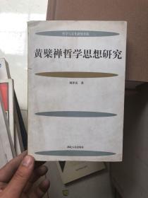 黄檗禅哲学思想研究  正版现货内干净!  一版一印