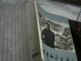 中华名家书画..2008-11】