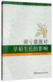 调亏灌溉对旱稻生长的影响