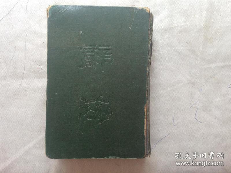 辞海合订本(全一册)