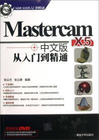 CAD/CAM从入门到精通:Mastercam X5中文版从入门到精通