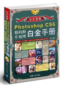 完全掌握:Photoshop CS6数码照片处理白金手册