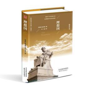理想国(精装名译 原版全译本 新版)
