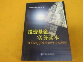 投资基金实务读本