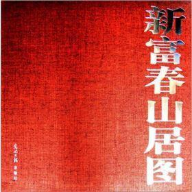 9787511215192-oy-新富春山居图
