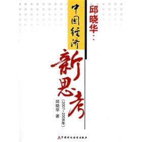 中国经济新思考