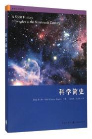 新书--格致人文读本:科学简史