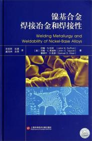 镍基合金焊接冶金和焊接性