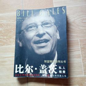 比尔·盖茨私人相册 财富精英画传丛书 京华出版社 2005年一版一印