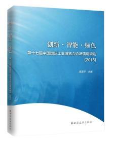 创新 智能 绿色:第十七届中国国际工业博览会论坛演讲辑选(2015)