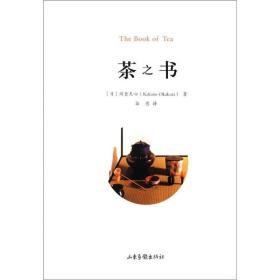 茶之书(典藏版)