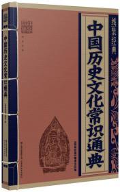 中国历史文化常识通典