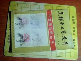 中国画自学丛书    怎样画工笔花卉   (下边缘有水迹)