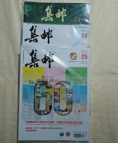 集邮增刊3本合售(第23、24、25期,有赠品)