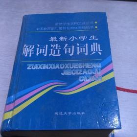 解词造句词典最新小学生