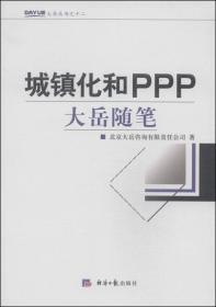 大岳丛书(12):城镇化和PPP大岳随笔