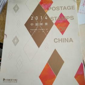2014年中国邮票 集邮册(无邮票)