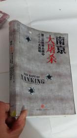 南京 大屠杀