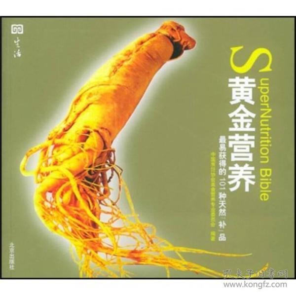 黄金营养:最易获得的101种天然补品